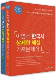 이명호 한국사 상세한 해설 기출문제집 세트(2020)