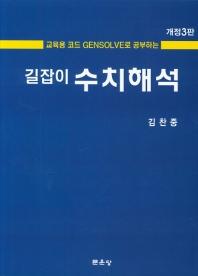 길잡이 수치해석(개정판 3판)