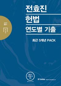 전효진 헌법 연도별 기출(2017)(공단기)