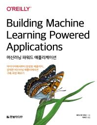 머신러닝 파워드 애플리케이션
