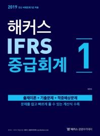 IFRS 중급회계. 1(2019)