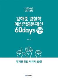 강해준 경찰학 예상적중문제선 60days Plus(2차 대비)(2020)(ACL)