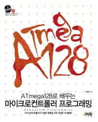 ATmega128로 배우는 마이크로컨트롤러 프로그래밍(Tech Learning 3)