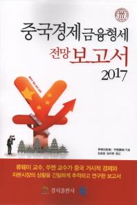 중국 경제 금융형세 전망 보고서(2017)