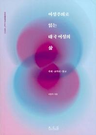 여성주의로 읽는 태국 여성의 삶(아시아문화연구소 아시아+ 시리즈 6)