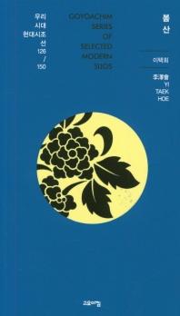 봄산(열린시학 시인선 126/150)