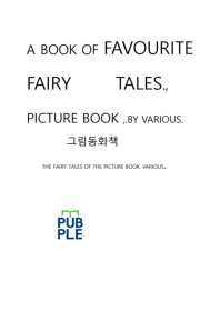 그림동화책THE FAIRY TALES OF THE PICTURE BOOK