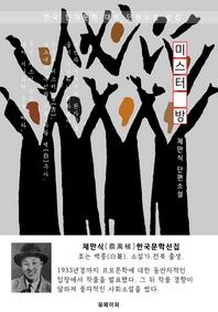 미스터 방 - 채만식 한국문학선집