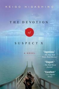 [보유]The Devotion of Suspect X