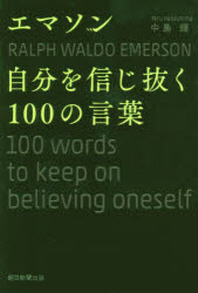[해외]エマソン自分を信じ拔く100の言葉
