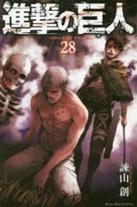 [보유]進擊の巨人 28