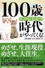 [해외]100歲時代がやってくる! すこやか「長壽」學