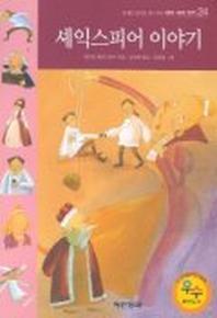 셰익스피어 이야기(테마세계명작 24)
