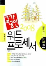 워드프로세서 1급 필기(2 3급포함)(2008)
