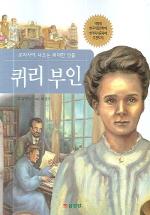 퀴리 부인(교과서에 나오는 위대한 인물)