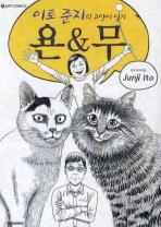 이토준지의 고양이일기 욘&무