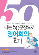 나는 50문장으로 영어회의 한다(2판)(CD1장포함)(50문장영어 시리즈 5)