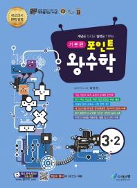 초등 수학 3-2(2020)(포인트 왕수학 기본편)