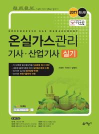 온실가스관리 기사 산업기사 실기(2017)(개정판 2판)