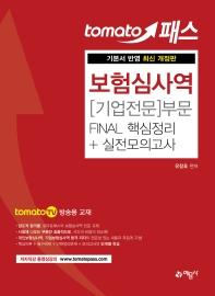 보험심사역 기업전문 부문 Final 핵심정리+실전모의고사
