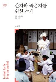 산자와 죽은자를 위한 축제(도서해양교양문고 9)