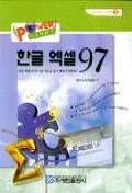 한글 엑셀 97(POWER START)(OA교재 2)