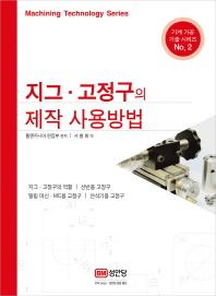 지그 고정구의 제작 사용방법(기계 가공 기술 시리즈 2)