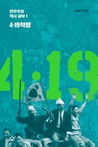 4ㆍ19 혁명(민주주의 역사 공부 1)