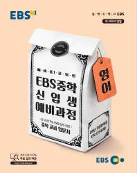 중학 영어 신입생 예비과정(2021)(EBS 예비 중1을 위한)
