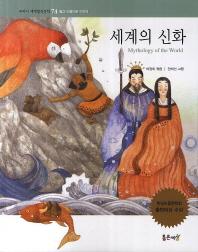 세계의 신화(교과서 세계명작문학 74)