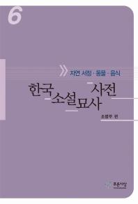 한국소설 묘사사전 6(자연 서정. 동물.음식)