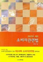 소비자관련법(2007)(개정판)
