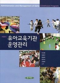 유아교육기관 운영관리(개정판 2판)