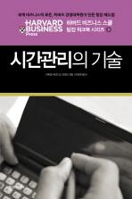 시간관리의 기술(하버드 비즈니스 스쿨 팀장 워크북 시리즈 9)