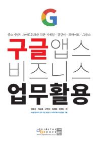구글 앱스 비즈니스 업무 활용
