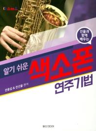 알기쉬운 색소폰 연주기법(스마트 선율과 함께 배우는)