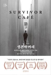생존자 카페(걸작 논픽션 21)