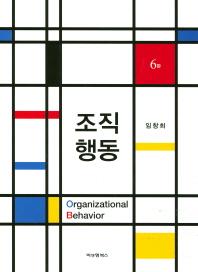 조직행동(6판)(양장본 HardCover)