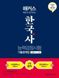 한국사능력검정시험 기출문제집 심화(1 2 3급)(2020)(해커스 빠르게 합격하는)