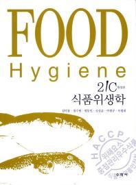 21C 식품위생학(개정판 4판)