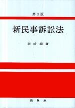 신민사소송법(3판)