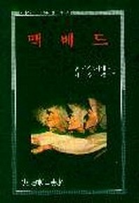 맥베드 초판(1992년)