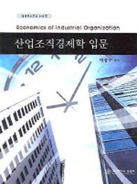 산업조직경제학 입문(경제학으로의 초대 1)