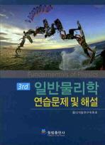 일반물리학 연습문제 및 해설(3RD)(3판)