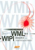 WML에서 WIPI까지