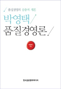 품질경영론(박영택)(양장본 HardCover)