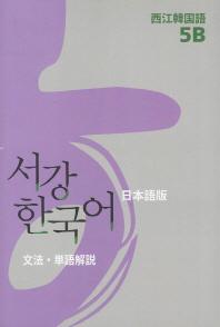 서강한국어(5B)(일본어해설)