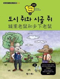 도시 쥐와 시골 쥐(CD1장포함)(통통 중국어 스토리북 시리즈 2)