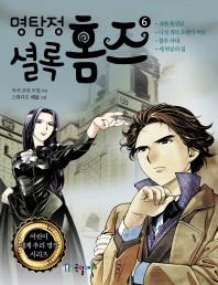 명탐정 셜록 홈즈. 6(어린이 세계 추리 명작 시리즈)