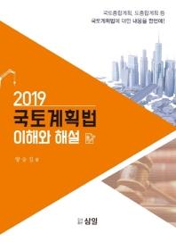 국토계획법 이해와 해설(2019)